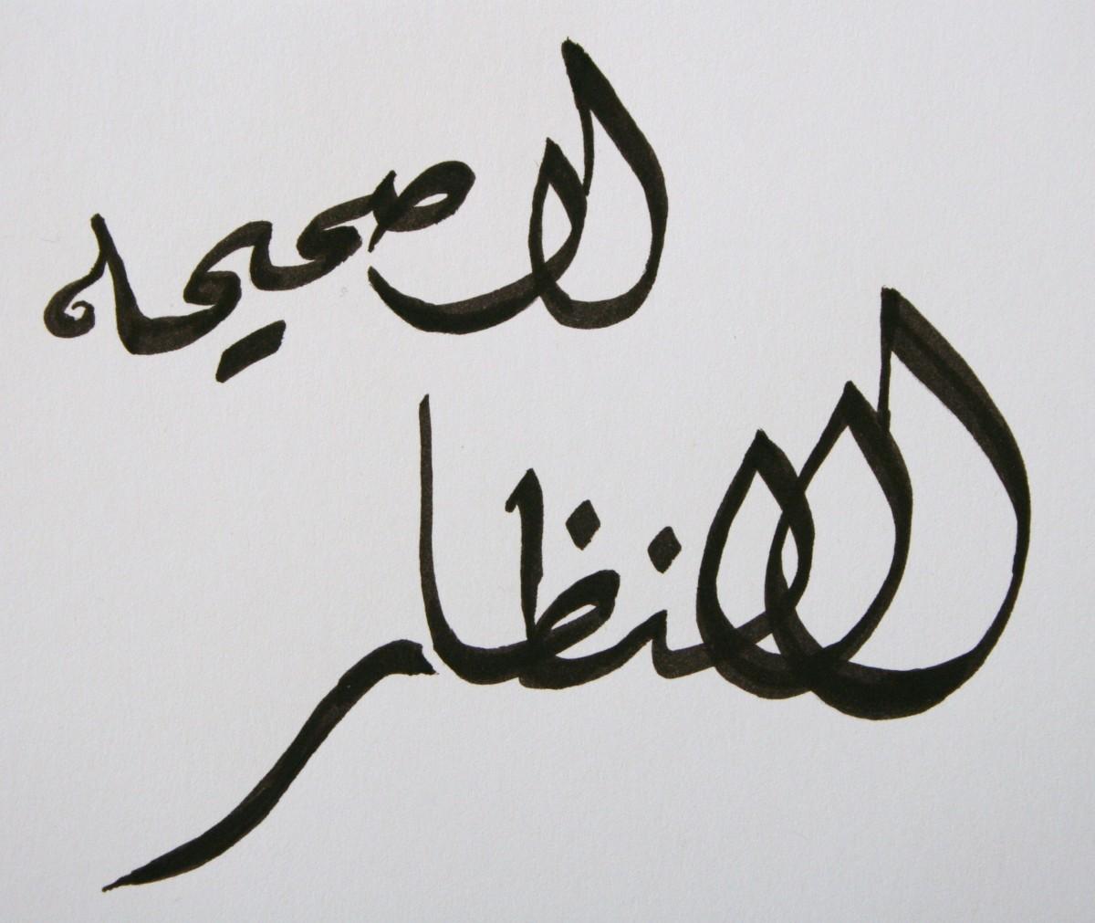 De juiste Inzichten, al anzar as-sahiha